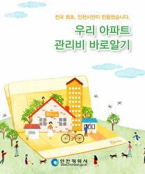 아파트 관리비, 공동주택