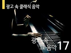 광고 속 그 음악 #17. 제품의 장점을 한껏 끌어올리는 클래식 음악의 매력