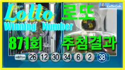 로또 추첨방송 로또871회당첨번호 로또랩 운테크 MBC 황금손