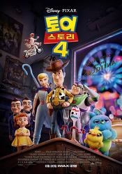 토이 스토리 4 (Toy Story 4, 2019) 리뷰