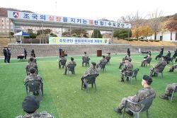 [20201113]안양시·수도군단, 부대 내 생활체육시설 개장