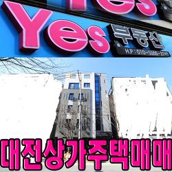 대전상가주택매매 대전대원룸매매 대전주인세대건물!