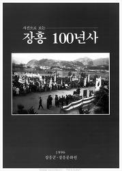 [안내] 사진으로 보는  장흥 100년사