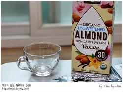 [적묘의 간단레시피]코스트코,커클랜드,유기농 아몬드 우유,무당,바닐라향, 비건 우유
