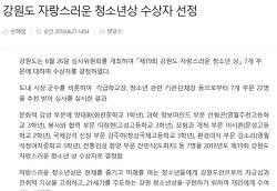 강원도 자랑스러운 청소년상 수장자 - 김주하 학생