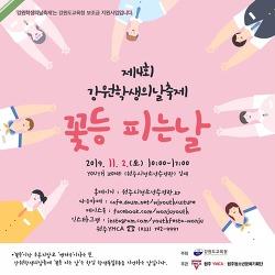 """2019 강원학생의날축제""""꽃등피는날"""" 행사 안내"""