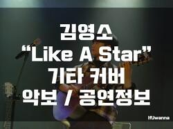 (Youngso Kim) Like A Star ( 핑거스타일 기타 커버 / 악보 )