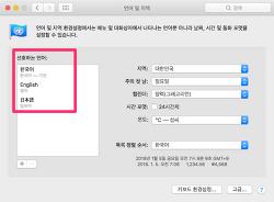 맥북 설정이 한국어로 되어 있는데 일부 메뉴나 글씨가 영어로 나와요~~