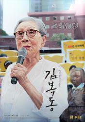 [08.08] 김복동 | 송원근