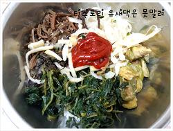 정월대보름 나물 비빔밥 + 가쓰오 우동 미리 먹어요~