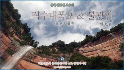 [중국 귀주성 츠수이 여행] 폭포와 적색단하의 풍정, 적수대폭포 赤水大瀑布  + 불광암 佛光岩 / 하늘연못의 중국 소도시여행