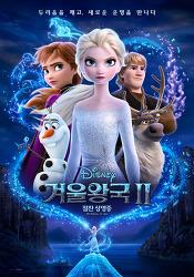 겨울왕국2 후기(Frozen2)
