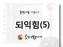 [토박이말 되익힘](5)