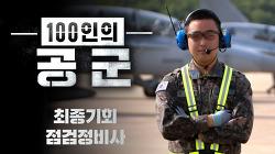 [100인의 공군] 39화. 최종기회점검정비사