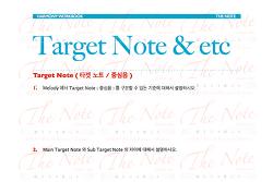 대중음악을 위한 화성학 #문제 10 : 타겟 노트 ( Popular Harmony Workbook : 10 - Target Note & etc )