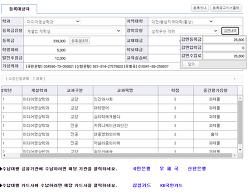 한국방송통신대학교(방통대) 2학기 등록금 납부.