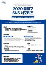 2020 부산 금정구 SNS 서포터즈 9기 모집합니다 / 원고료 활동보상금 지급 (~1.31 마감)