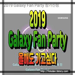 갤럭시 10주년! 2019 Galaxy Fan Party. 참가신청 완료. ZICO의 총괄 디렉팅 올해도 가고싶다.