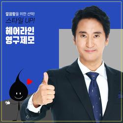 헤어라인영구제모, 시원한 라인 유스타일나인에서!