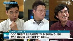 유시민 알릴레오 출연, 장용진 기자, KBS 여기자 성희롱 발언