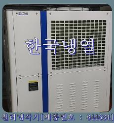 칠러냉각기 기본사양10R/T (30,000㎉)소개합니다