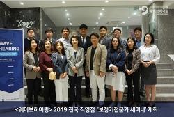 웨이브히어링, 2019가을 전국 직영 센터장 대상 '보청기 워크숍' 개최