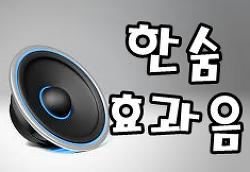 한숨 소리 효과음 mp3 다운로드