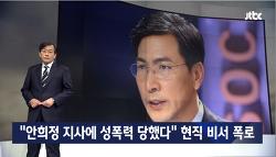 안희정 성폭행 파문, 김지은 미투로 정치권 빙산은 마침내 드러날까?