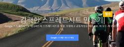 [Google] 구글 스프레드시트 사용방법 (부제. 엑셀프로그램 없어도 엑셀이 가능하다.)