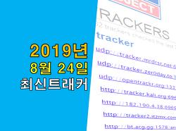 2019년 8월 최신 트래커(트레커) utorrent (2019년 8월 24일)