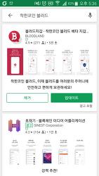 블러드 코인 모바일 버전 출시!!!