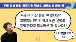 복리까지 쳐서 돌아오는 투자, 내 미래를 책임지는 정기기부 : 한국여성의전화 회원 기고문