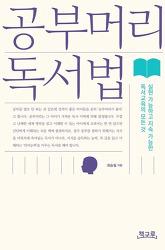 #111 공부머리 독서법 / 최승필