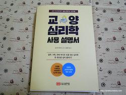 [심리학/인간관계] 교양 심리학 사용 설명서 - 요코타 마사오 감수, 김정아 옮김 (성안당)