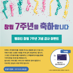 [M.E.T TIP] (주)엠이티 창립 7주년 기념 감사 이벤트(추첨 이벤트 / 스토어팜 전품목 무료 배송)