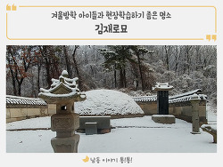 겨울방학 현장체험 학습 '김재로묘' 방문으로 해결 하세요!