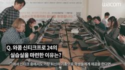 웹툰과 영화 모두 잡을 수 있는 신설학과! 부산 영산대학교 해운대캠퍼스 '웹툰영화학과'