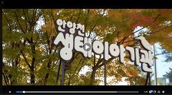 [영상]안양천 생태이야기관 종합 홍보영상(2020.11.11)