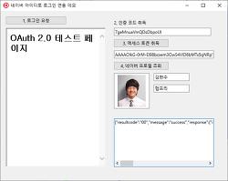 OAuth 2.0 연동 - 네이버 API 연동(네이버 아이디로 로그인)