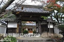 기나 긴 일본답사기 - 27일 교토 오하라노4 (쇼지지勝持寺)