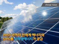 에너지 이슈 - 2050년, 석탄에서 태양광으로