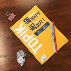 다문화사회 전문가와 한국어 교사가 함께 개발한 토픽 수험서!『똑똑하게 픽하자』(책소개)