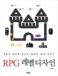 RPG 레벨디자인