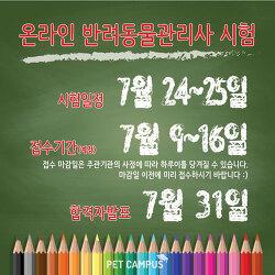 [펫캠퍼스] 18년 7월 24~25일 반려동물관리사/행동교정사/장례지도사 온라인 시험 접수