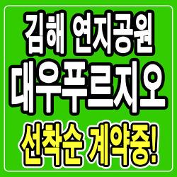 [김해아파트] 연지공원 대우푸르지오 모델하우스 위치