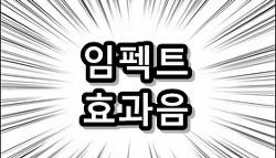 임팩트(impact) 효과음 mp3 다운로드