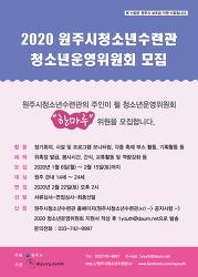 """2020년 청소년운영위원회 """"한마루"""" 위원 모집"""