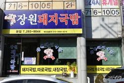 [Taste] 장원돼지국밥, 경남 창원시