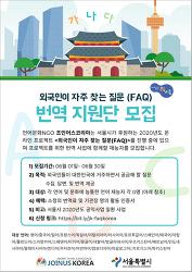 외국인이 자주 찾는 질문 (FAQ) 번역 지원단 모집 (서울시 후원) [~6/30]