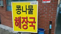 진주 콩나물해장국 맛집 : 옛서울 설렁탕 장사 잘되는 집!